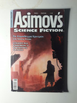ASIMOV'S SCIENCE FICTION ΤΕΥΧΟΣ 5 - ΙΟΥΝΙΟΣ 2009