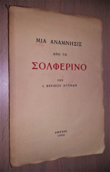 Μια Ανάμνησις από το Σολφερίνο (1959)