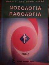Νοσολογία Παθολογία, τόμος Γ'20
