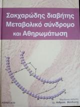 Σακχαρώδης διαβήτης μεταβολικό σύνδρομο και αθηρωματωση