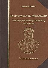 Κωνσταντίνος Κ. Μητσοτάκης