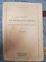 Ελληνική γραμματολογία: από τους μυθικούς χρόνους ως την εποχή του Ιουστινιανού