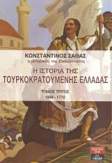 Η ιστορία της τουρκοκρατούμενης Ελλάδας: Τόμος τρίτος