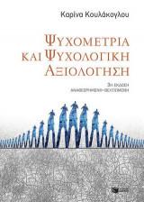 Ψυχομετρία και ψυχολογική αξιολόγηση (3η έκδοση αναθεωρημένη - βελτιωμένη)