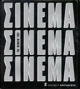 Το Βιβλίο του Σινεμά
