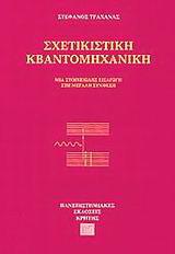 Σχετικιστική κβαντομηχανική
