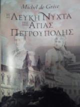 Η λευκή νύχτα της Αγίας Πετρούπολης