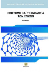 Επιστήμη και Τεχνολογία των Υλικών