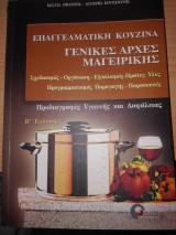 Επαγγελματική Κουζίνα, Γενικές Αρχές Μαγειρικής