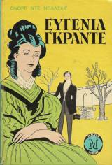 Ευγενία Γκραντέ [1964]