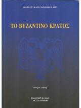 Το Βυζαντινό Κράτος