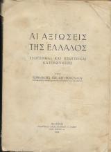 Αι Αξιώσεις της Ελλάδος Εσωτερικαί και Εξωτερικαί Κατευθύνσεις
