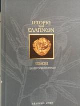 Ιστορία των Ελλήνων (Σειρά 22 τόμων)