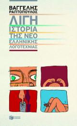 Λίγη ιστορία της νεοελληνικής λογοτεχνίας