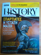 History Magazine Bbc, Δεκέμβριος 2020