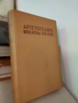 Αριστοτέλης περι ψυχής-μικρά φυσικά