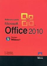 Μαθαίνετε εύκολα Microsoft Office 2010