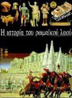 Η ιστορία του ρωμαϊκού λαού