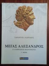 Μέγας Αλέξανδρος Ο Άνθρωπος Φαινόμενο Γ' Μέρος