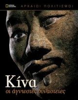 National Geographic - Αρχαίοι πολιτισμοί - Κίνα