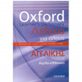 Oxford Learner's Dictionary Λεξικό για όλους Αγγλο-ελληνικό