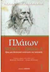 Πλάτων Νόμοι βιβλίο Α΄
