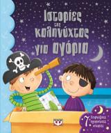 Ιστορίες της καληνύχτας για αγόρια