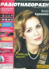 Περιοδικό Ραδιοτηλεόραση τεύχος 1399