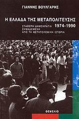 Η Ελλάδα της μεταπολίτευσης 1974-1990