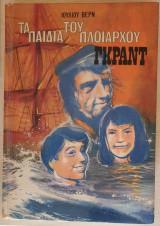 Τα παιδιά του πλοιάρχου Γκραντ