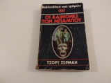 Οι Δαιμονες των Μπαμπου Βιβλιοθηκη του τρομου