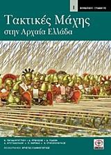 Τακτικές μάχης στην αρχαία Ελλάδα