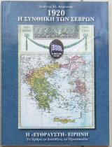 """1920 Η Συνθήκη των Σεβρών - Η """"Εύθραυστη"""" Ειρήνη - Τα Άρθρα, οι Διατάξεις, τα Πρωτόκολλα (+ Χάρτης)"""