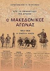Ο Μακεδονικός αγώνας από τις εφημερίδες της εποχής