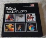 Ειδικα Προβλήματα -Εγκυκλοπαίδεια της Φωτογραφίας