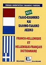 Γαλλο-ελληνικό και ελληνο-γαλλικό λεξικό