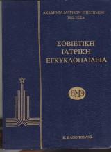 Σοβιετικη ιατρικη εγκυκλοπαιδεια 5 τομοι