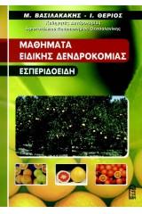 Μαθήματα Ειδικής Δενδροκομίας - Εσπεριδοειδή