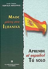 Μάθε μόνος σου ισπανικά