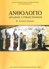 Ανθολόγιο Αρχαϊκής Λυρικής Ποίησης Β' Γενικού Λυκείου