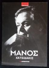 Μάνος Χατζιδάκης