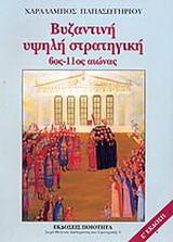 Βυζαντινή υψηλή στρατηγική