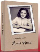 Το ημερολόγιο της Άννα Φρανκ (μετάφραση : Γιάννη Θομώπουλου)