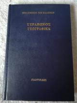 Στράβωνος Γεωγραφικά (Τόμος Β)