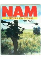 Νάμ- η εμπειρία του βιετνάμ. 6 τόμοι