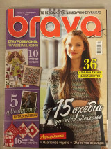 Brava-Τεύχος Οκτωβρίου 2014