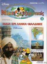 Μίκυ εξερευνητής: Ινδια, Σρι Λανκα, Μαλδιβες