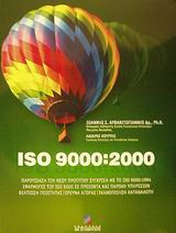 ISO 9000:2000