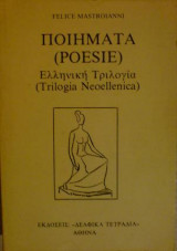 Ελληνική Τριλογία Ποιήματα
