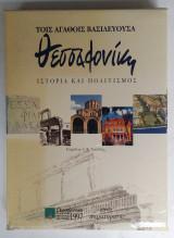 Τοις Αγαθοίς Βασιλεύουσα Θεσσαλονίκη Ιστορία και Πολιτισμός